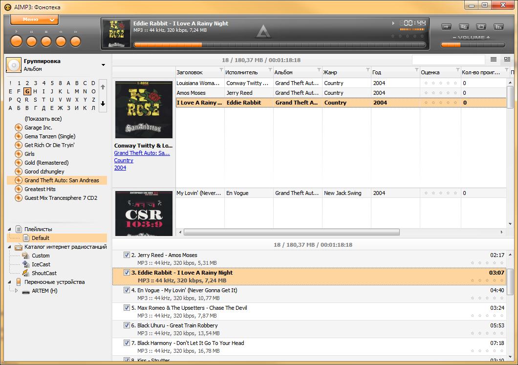 audio library v3.0
